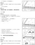2012途观罕见问题解决:天窗密封胶条更换与安全气囊联动驻车装置故障