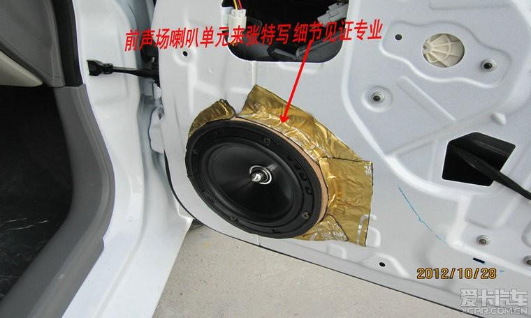 雪弗兰新赛欧改装音响,隔音,密封作业 汽车改装 改装车论高清图片
