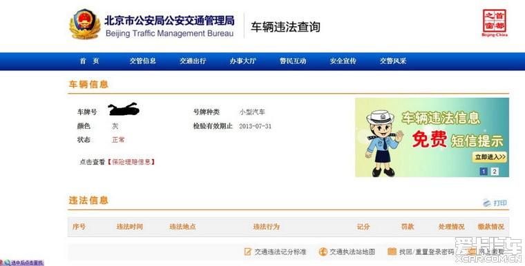 交管局查询违章的页面也改版了._北京汽车论坛