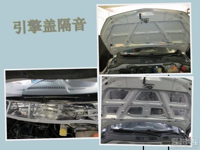 中山汽车音响改装–雪弗兰新赛欧sail全车隔音高清图片