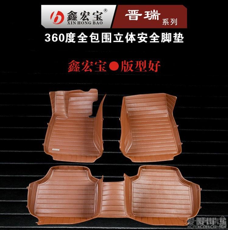 脚垫与车身的完美结合 量车订制的纯手工鑫宏宝3d高边