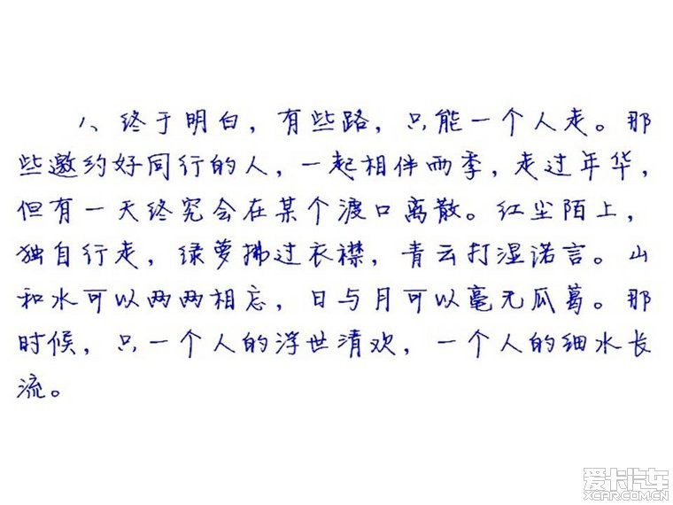 著名作家林徽因精美绝伦的39段文字_北京汽车