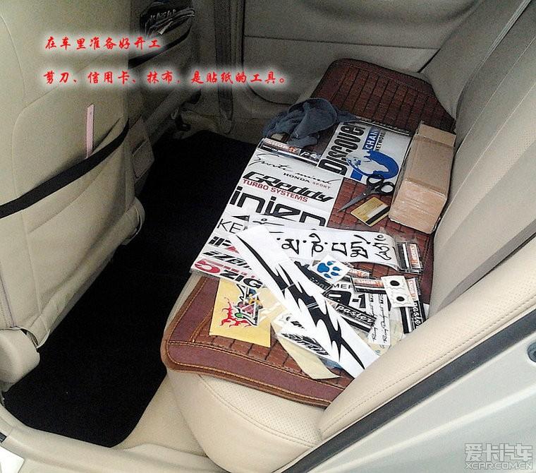 贴纸 比亚迪F3论坛 比亚迪论坛 XCAR 爱卡汽车俱乐部高清图片
