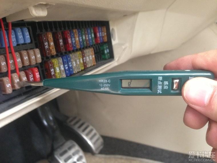 不插钥匙前提下,用电笔测了保险丝