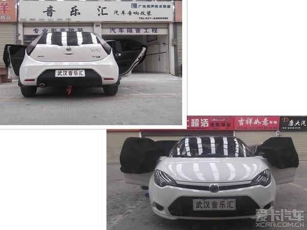武汉音乐汇汽车隔音打造不一样的mg3高清图片