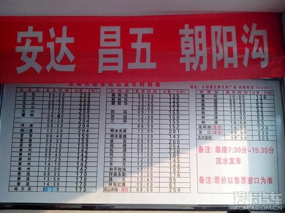 大庆龙南客运站发车时刻表.2013年10月19日拍摄.