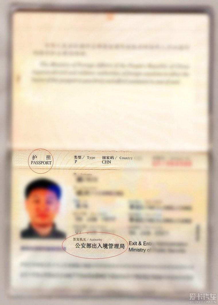 汽车论坛大全 黑龙江论坛 大庆论坛 03 正文  近来,护照即将到期