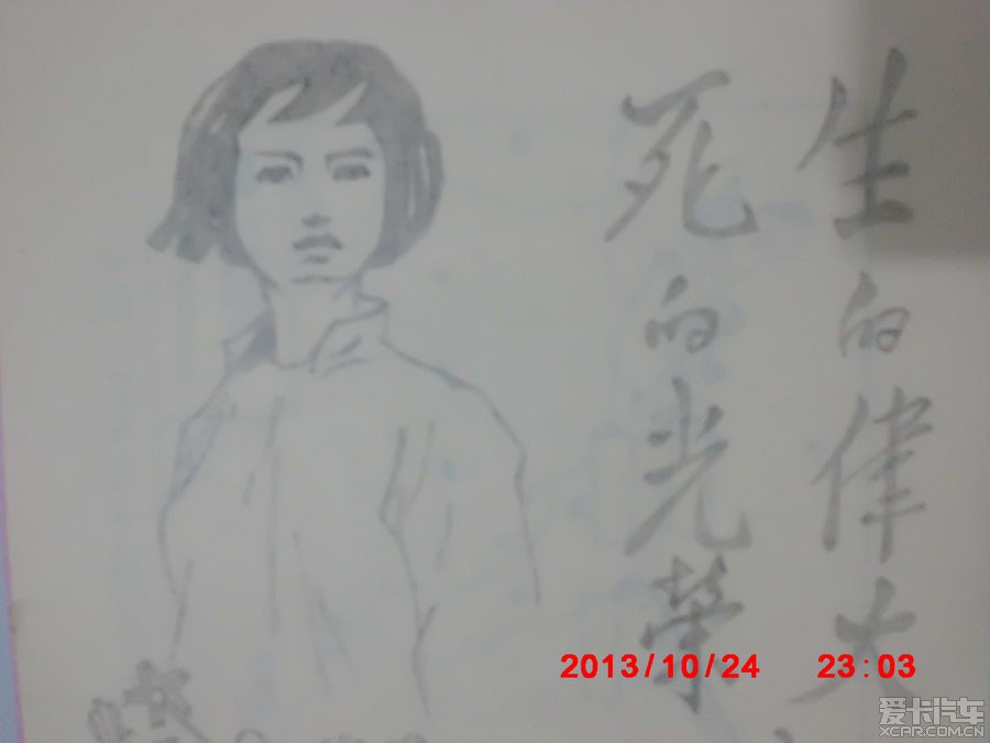刘胡兰图片