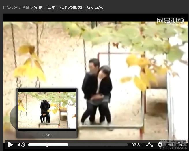 视频实拍:高中生情侣公园内上演活春宫(图)