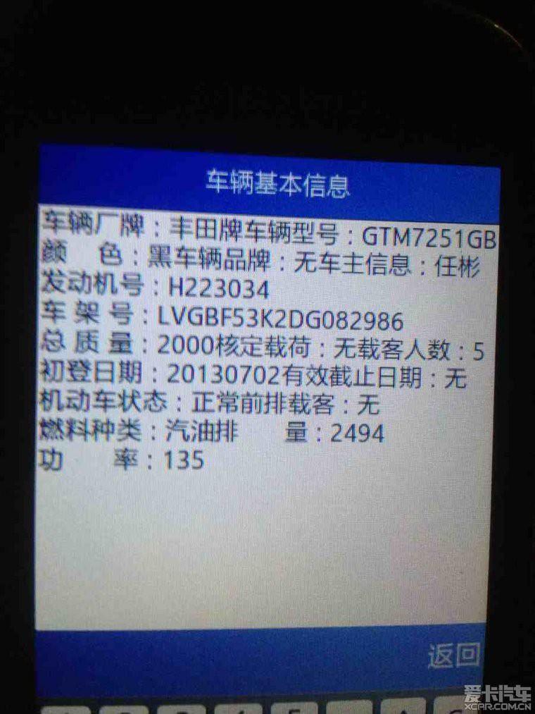 如何在网上收听南宁930私家车电台!