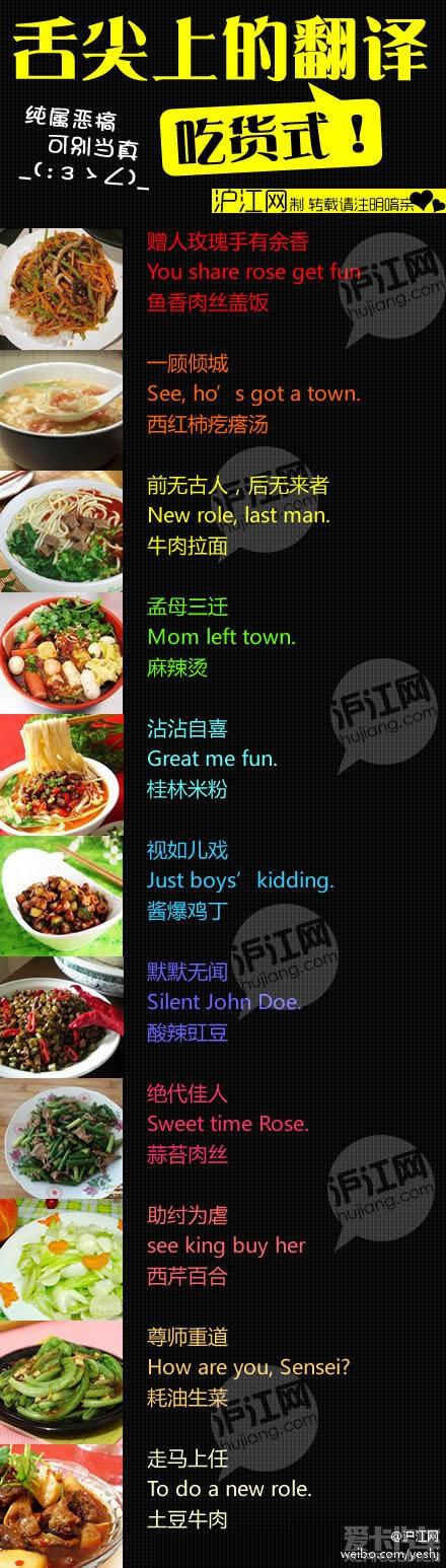 老外的妈妈再也不用为孩子在中国点菜担心啦