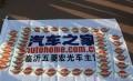 2014年1月1号临沂五菱宏光车友会首次聚会海量图片给力巨作