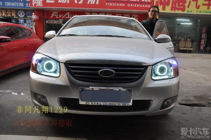 杭州专业改灯起亚赛拉图改透镜大灯改装led白色天使眼双氙高清图片