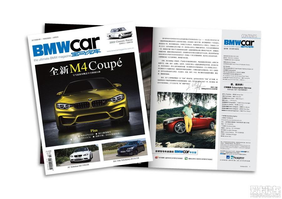 > 驰骋马年,爱卡汽车携手《bmwcar》杂志新年送福利!图片