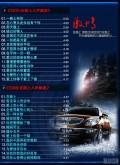 在路上20CD不朽之名曲5CDDTS高品质音乐78CD车载4CD