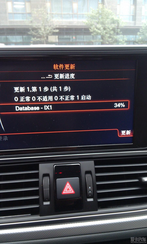 奥迪升级导航_陕西汽车论坛_XCAR 爱卡汽车