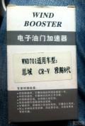 出正品WINDBOOSTER思域8代雅阁8代点子油门加速器