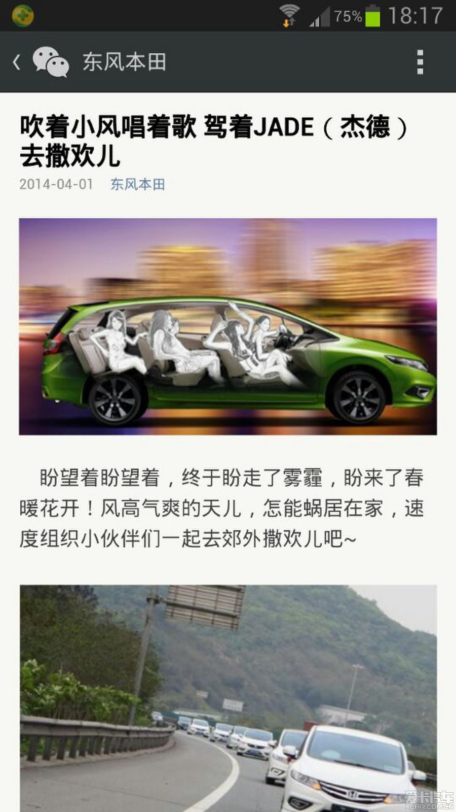 东风本田,厂家的车友!竟然用深圳杰德广告的嘉好路1333号七宝路图片