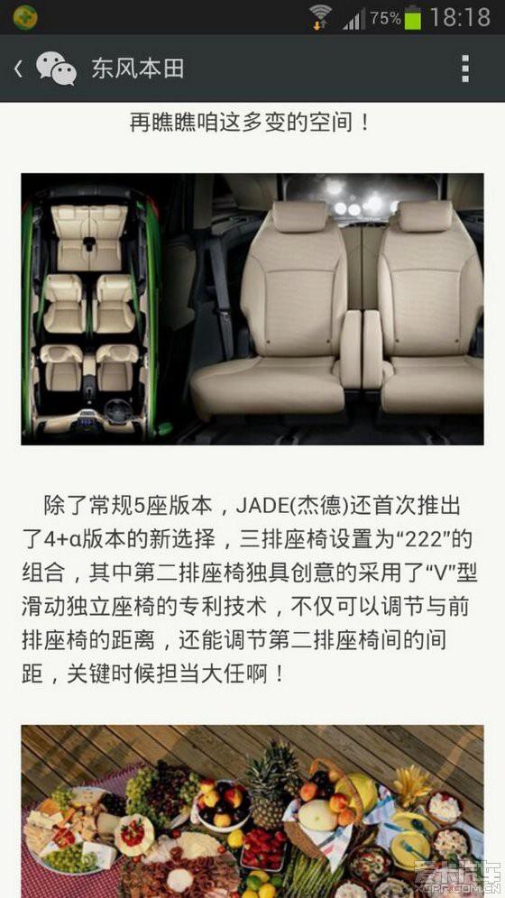 东风本田,车友的广告!竟然用深圳杰德厂家的标致5008可以装全尺备胎吗图片