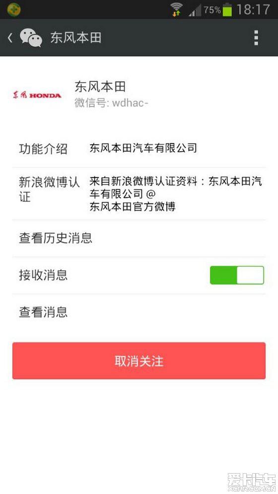 东风本田,车友的广告!竟然用深圳杰德厂家的宝沃bx7座多钱图片