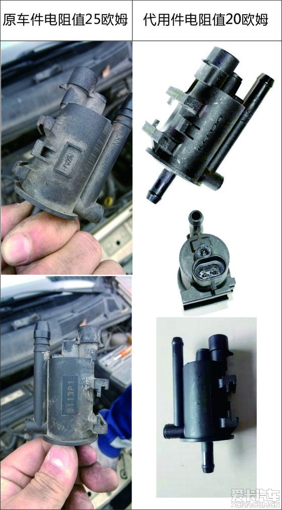 老欧宝(赛飞利)的diy之路(续10)-----碳罐电磁阀篇图片