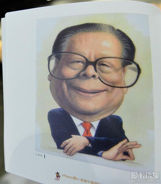 【新中国五代领导人漫画像亮相】有点意思_北漫画是什么bh图片