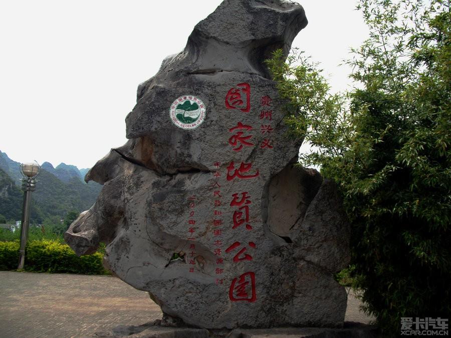 5.1兴义马岭河峰林风景区游--美丽的万电源_贵适配器路由器图纸峡谷图片