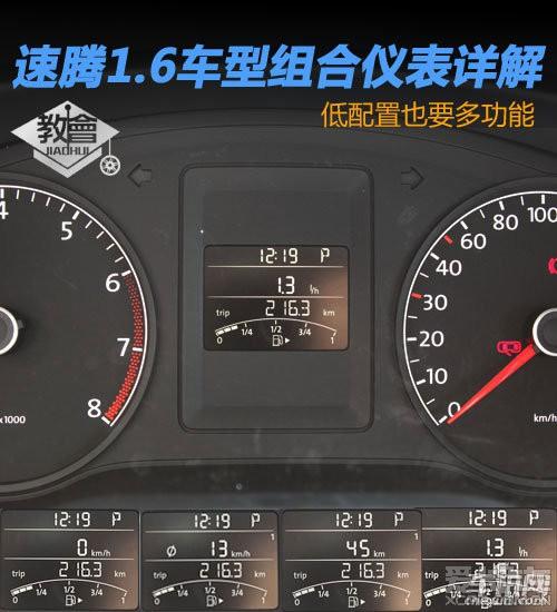 全新速腾1.6车型组合仪表详解 低配置也要多功能