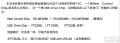 山寨ELM327和正品ELM327的区别(5.23号更新)