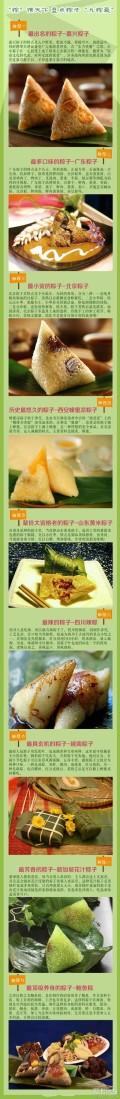 """""""粽""""横天下盘点""""九粽最"""""""