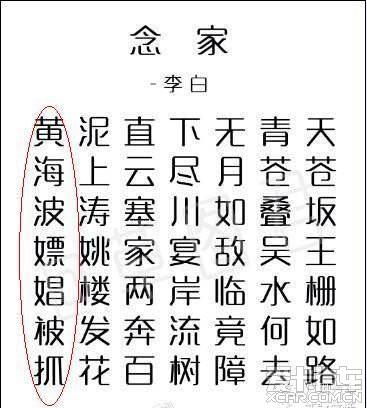 绝对最NB是预言家 李白 预言文章出轨 黄海滨