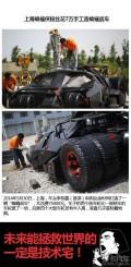 上海蝙蝠侠粉丝花7万手工造蝙蝠战车