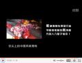 [视频]舌尖上的中国,风味毒特。