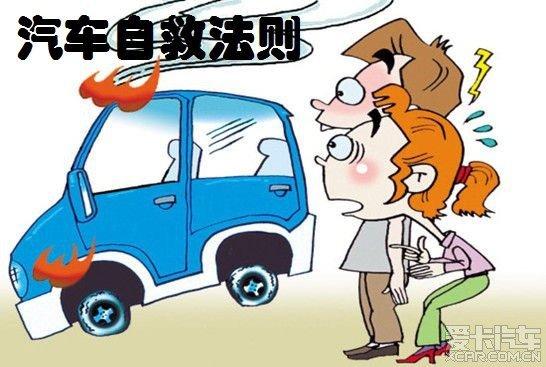 一、高速爆胎如何处理 爆胎是高速行驶时候意外又危险的状况,具体表现是方向盘突然一抖,紧接着传来砰的一声巨响,车头随之一偏...遇到这种状况往往就是遇到了爆胎。所谓爆胎其实就是指轮胎在很短时间(少于0.1秒)内失去大部分空气,从而影响正常行驶。 如果是前轮爆胎:一定要握紧方向盘,调整车头,动作要轻柔,不能反复猛打方向盘,更不能急踩刹车,等车辆速度逐渐慢下来后再轻打方向盘,然后再车后竖立警示三角牌,防止二次事故。 如果是后轮爆胎:车会呈现一种不稳定状态,产生一股轻微的力量,使车子倾向爆胎的那一边,此时应采