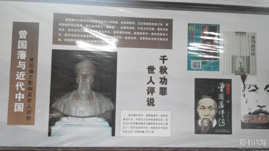 河南  双峰县  曾国藩故里 - 海阔山遥 - .
