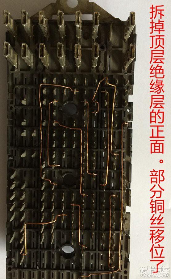 烧坏的保险盒分解图 君威论坛高清图片