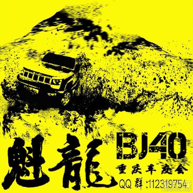 四门版bj40l,碟照,装萨博2.3t发动机 高清图片
