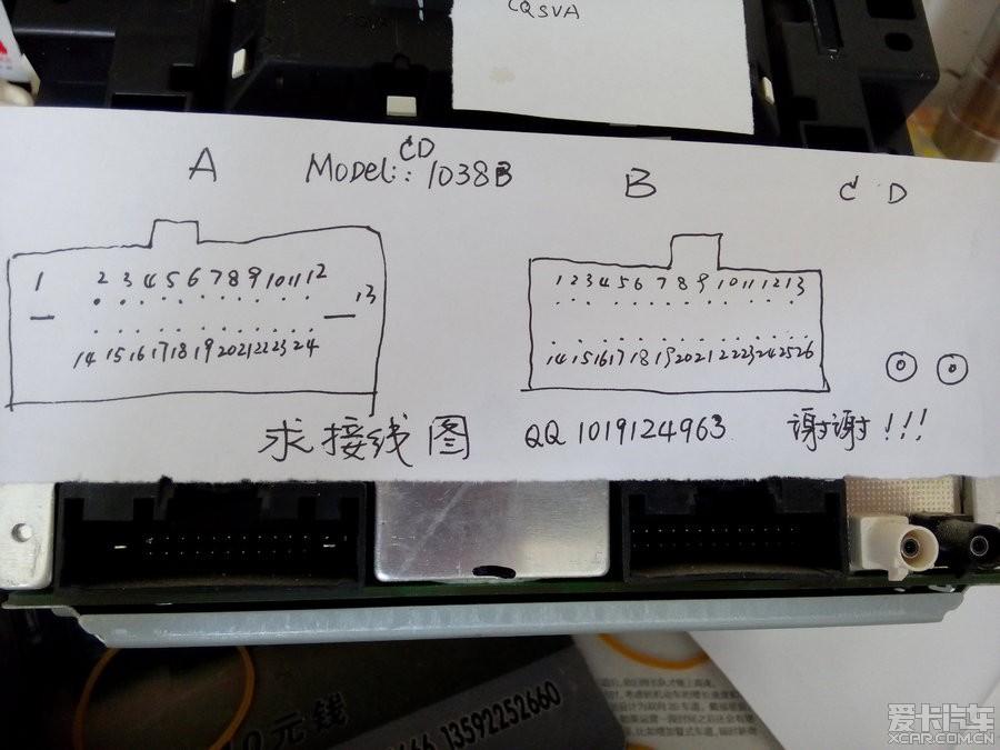 求大侠 新福克斯cd接线图 福特新福克斯论坛 高清图片