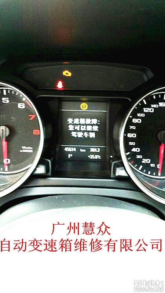 08年轿跑东风A52.0T风光变速箱故障v风光的案奥迪前驱580后护杠多少钱图片