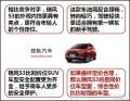 【新车试驾】专业媒体试驾团眼中的瑞风S3
