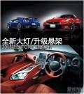 2015款日产GT-R解析