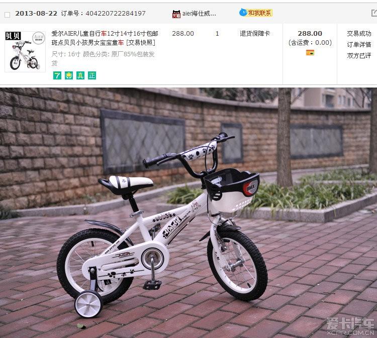 > 求小孩自行车