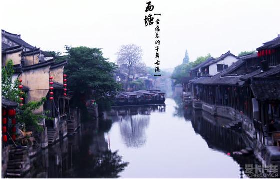 会西塘古镇自驾游图片
