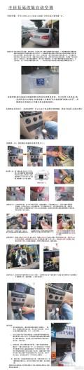 丰田COROLLAEX改自动空调,自动液晶温控高端大气