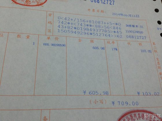 发票上有增值税,但是在维修单上直接就是709元,不懂?