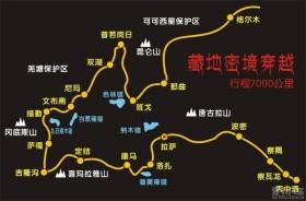 2014藏地秘境穿越(丙察察-山南-大北线)(完)