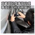 高峰期轻微事故处理,事故后如何拍照留证!