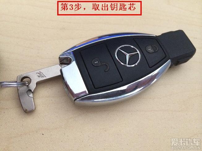 2012款B200 DIY自己更换遥控器电池_奔驰B级