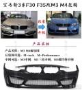 相信梦想的力量深圳宝马3系改装包围排气3系改装M3包围!