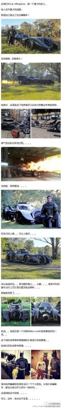 超拟真蝙蝠侠的战车